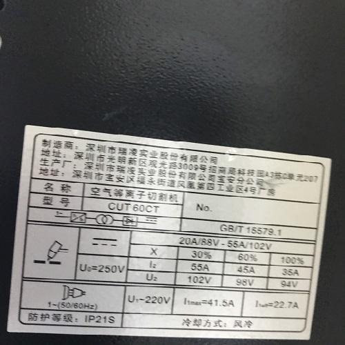 Máy cắt Plasma Riland CUT 60CT
